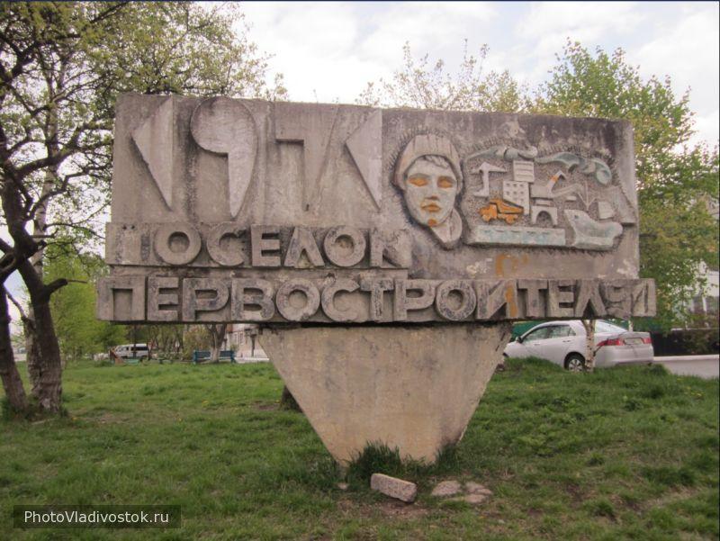 плита с надписью. Города Приморья. Фотографии Владивостока