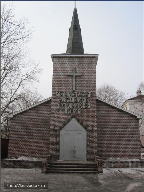 Методистская церковь. Церкви и храмы. Фотографии Владивостока