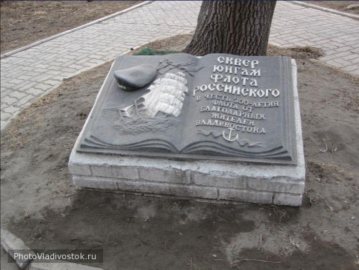 Плита в сквере на Бестужева. Достопримечательности. Фотографии Владивостока